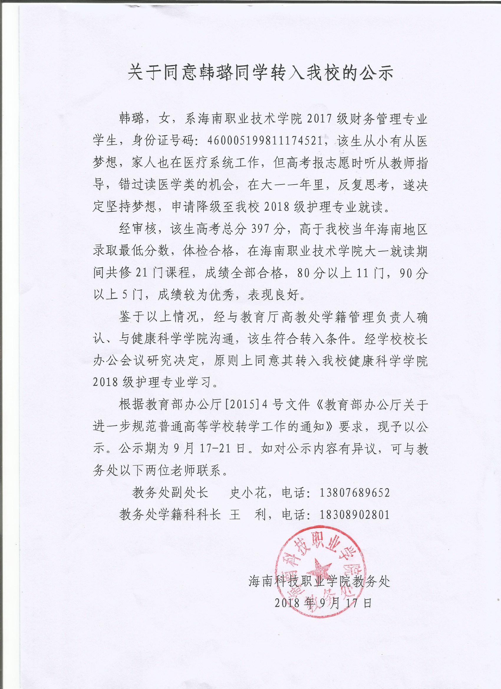 关于同意韩璐同学转入我校的公示(1).jpg